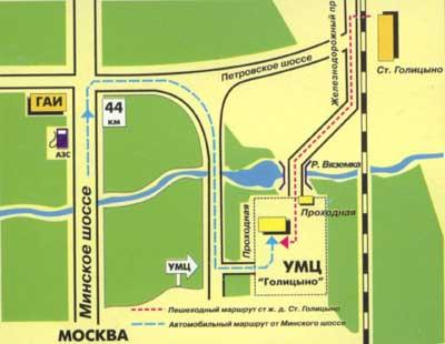 Проезд в пансионат «Голицыно»: