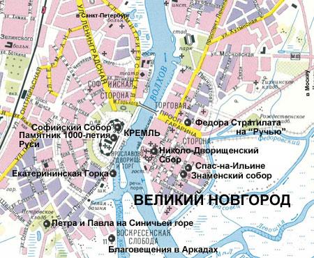 Великий Новгород: карта-схема туристическая.