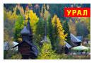 новогодний тур в Екатерининбург - В гости к Урал Морозу