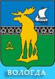 Вологда  (Золотое кольцо России)