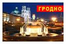 новогодний тур в Белоруссию: Новый год в Гродно