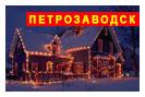 новогодний тур: Новогодняя Сказка Карелии