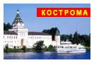 новогодний тур Рождество в Костроме