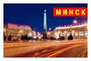 тур выходного дня: Выходные в Минске