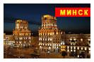 новогодний тур в Белоруссию: В Минск на Новый год