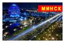 новогодний тур в Беларусь: Новый год в Минске + Мирский Замок