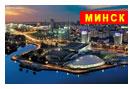 новогодний тур в Белоруссию: Минск - Брест
