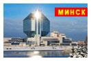 новогодний тур в Беларусь: Новый год в Минске + Несвижский Замок