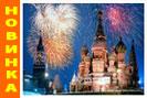 Новогодняя экскурсия по Москве на Новый год