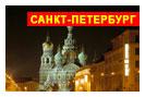 школьный тур Зимние каникулы в Петербурге