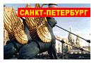 новогодний тур Зимние каникулы в Петербурге