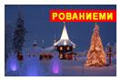 Новый год в Финляндии, коттеджи