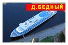 круизы по Лене на т/х Демьян Бедный из Якутска